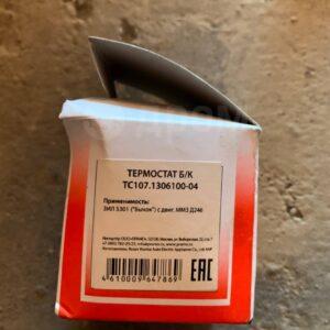 Термостат ТС107-04 ЗИЛ 5301